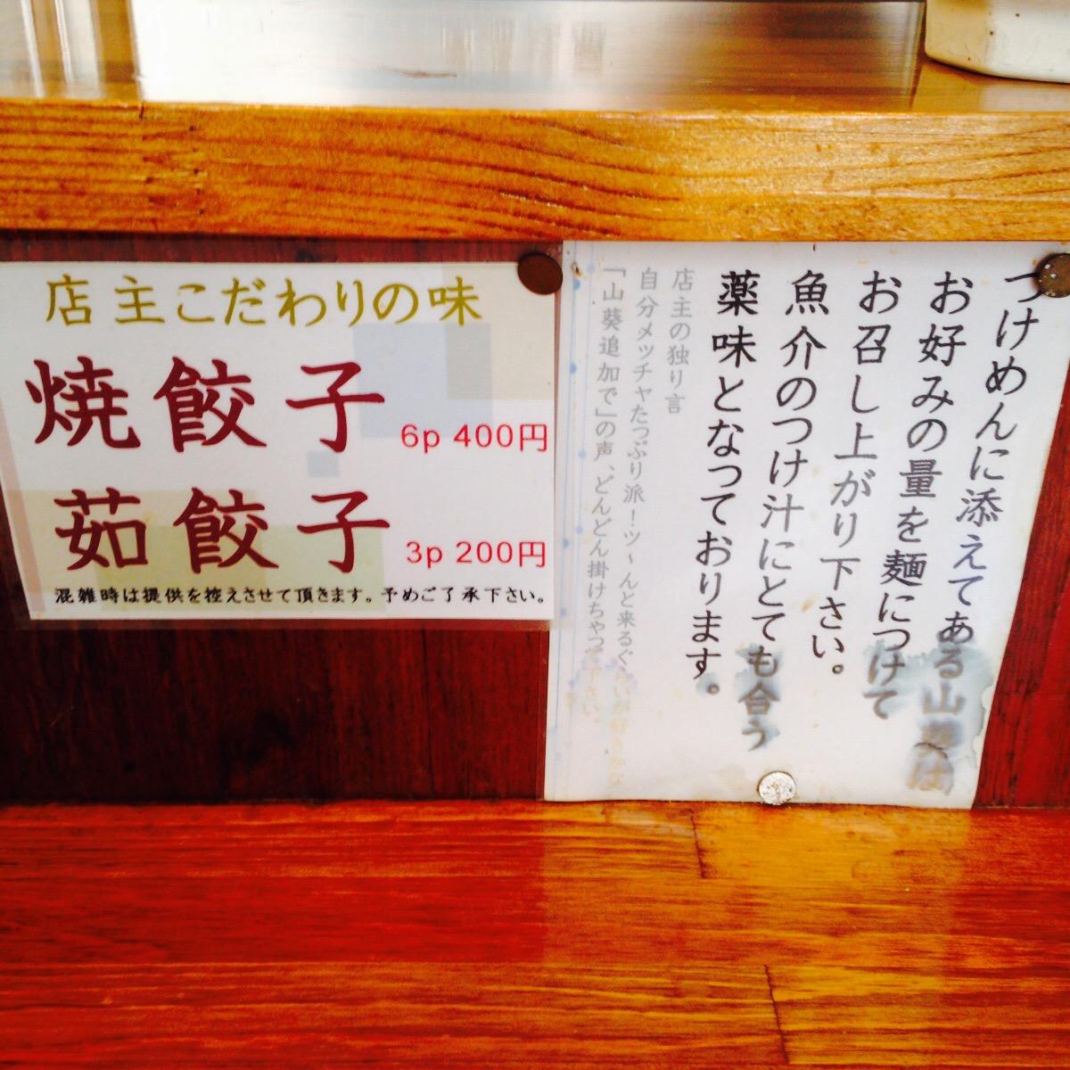 一度食べるとやみつきになっちゃう!山葵をつけて食べる魚介系ダシのつけ麺『らーめん武士道』(千葉県柏市)