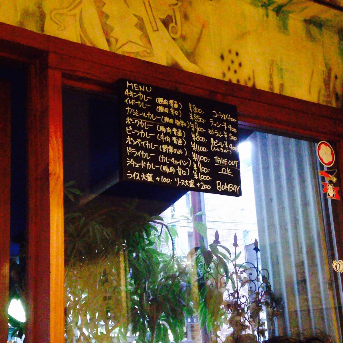 柏で美味しいカレーといったら1968年創業の老舗『ボンベイ』(千葉県柏市)