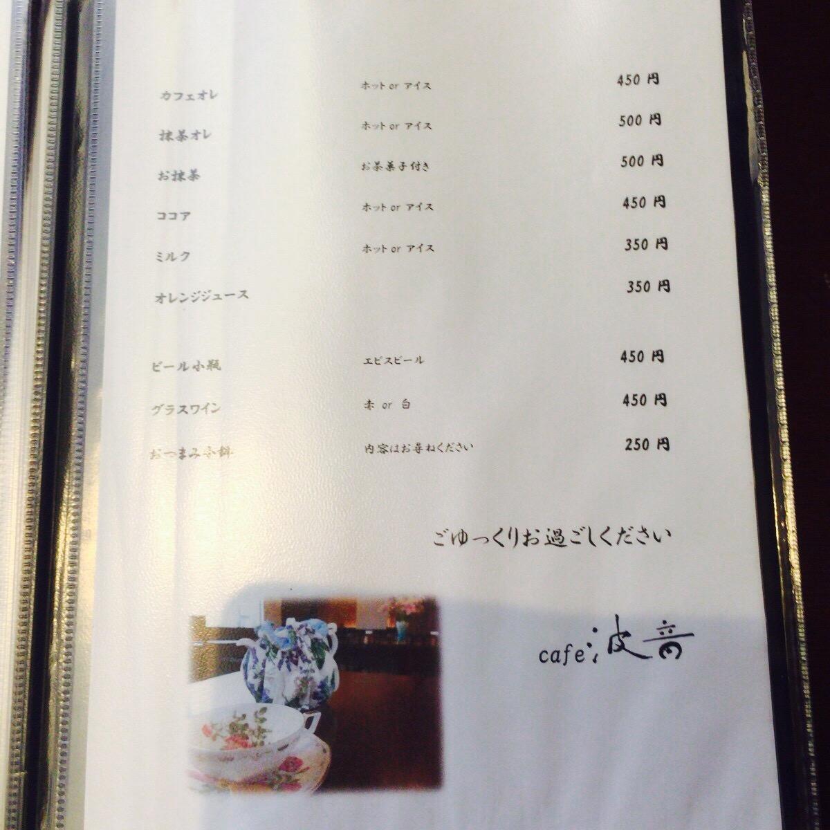 新鎌ケ谷駅前にありながら、ゆったりくつろげる居心地の良いカフェ『HAON』(千葉県鎌ケ谷市)