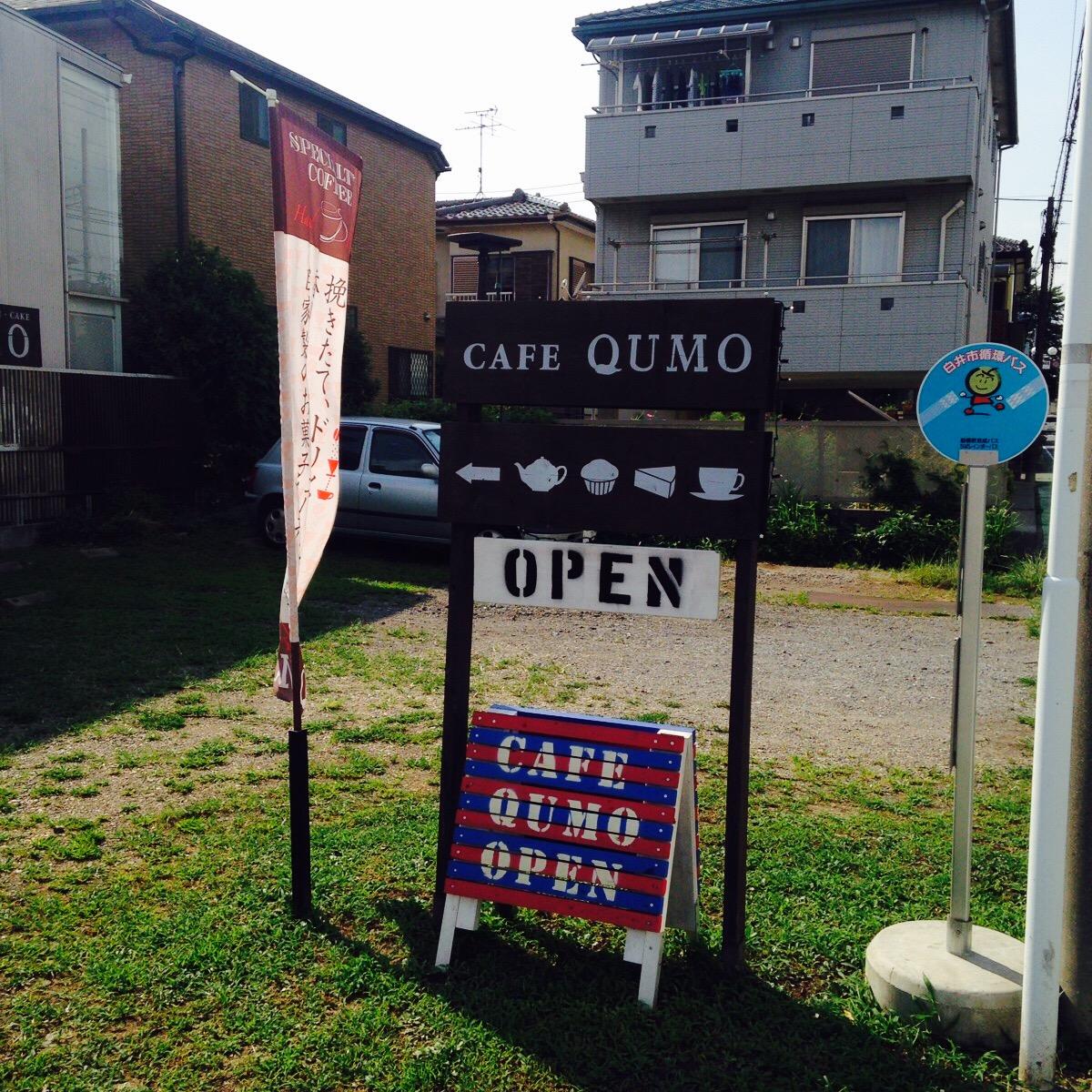 住宅地にあるレトロな雰囲気の隠れ家カフェ『CAFE QUMO(カフェ雲)』(千葉県白井市)