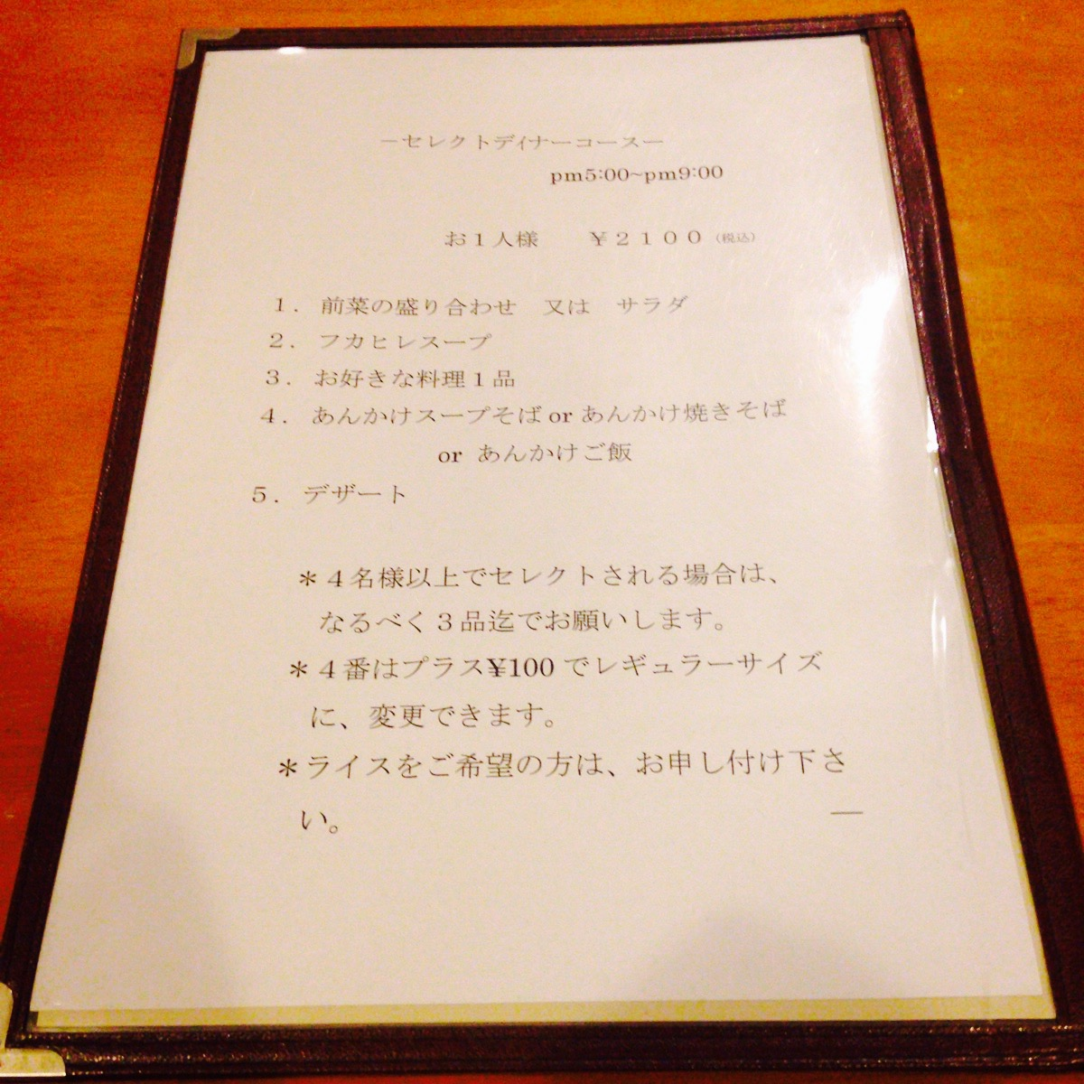 何を食べても美味しい庶民派中国料理『青霞(チンシア)』(千葉県白井市)
